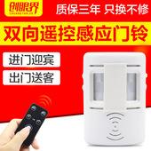 双向迎宾器可充电 带遥控语音迎宾器门铃进门欢迎光临自动感应器