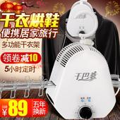 干衣机家用 小型 便携烘干衣架 干衣机 旅行必备快速烘干神器商旅