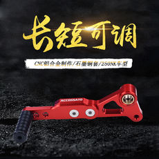 Spring breeze NK250 shift lever adjustable shift lever modified gear accessories gear lever long rod shift