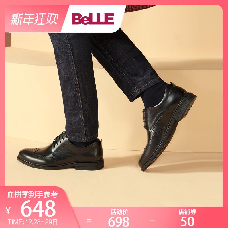 百丽男鞋2018商场同款布洛克雕花牛皮商务正装休闲婚鞋5TH01CM8
