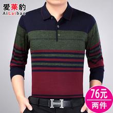 【天天特价】春秋季中老年人男装中年男士长袖t恤爸爸薄款体恤衫