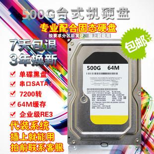 新款 机械硬盘500g台式机硬盘串口企业级支持监控黑盘搭配固态 原装