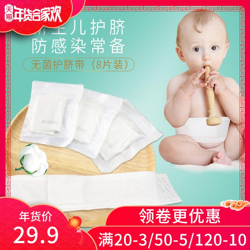 新生儿护脐带宝宝纯棉肚围婴儿一次性纱布凸肚脐护脐带透气护肚围