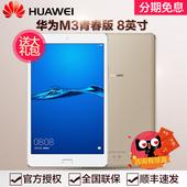 华为平板M3青春版8英寸4G手机pad全网通话WiFi安卓电脑m5 huawei