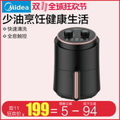Midea TN1501空气炸锅1.5L旋钮大容量无油烟电炸电火锅