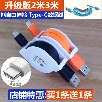 小米4c充电器数据线