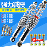Electric vehicle thick spring shock absorber Electric shock absorber Power assist scooter motorcycle modified shock absorber shock absorber