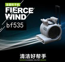 洁霸BF535酒店地面地毯强力三速调节吹风机宾馆商场 江浙沪包邮