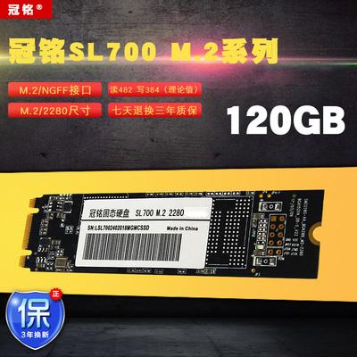 冠铭 SL700 2280 120G M.2 SATA3 SSD 笔记本固态硬盘台式机全新