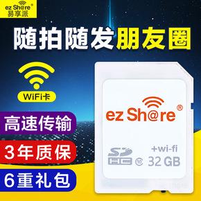 ezshare易享派wifi sd卡相机卡8g 16g 32g高速无线单反相机存储卡