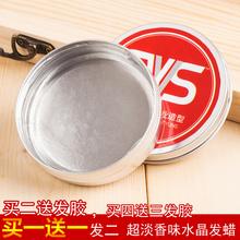 SVVS清香型保湿发蜡棒发泥男士持久定型不伤发透明自然蓬松发胶女