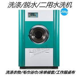 工厂直销工业洗衣机干洗店水洗机洗涤脱水烘干三用机20kg洗脱机图片