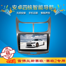 Chevrolet New Sail 2 Intelligent Android Navigator Large Screen Integration Machine Sail 3 Intelligent Locomotive Vehicle Navigation