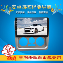 Geely Free Ship Intelligent Android Navigator Large Screen Integration Locomotive Intelligent Vehicle Intelligent Navigator GPS