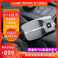 飞利浦新款行车记录仪专用1080P高清夜视24小时停车监控ADR900