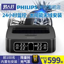 飞利浦 汽车胎压监测器 内置外置轮胎检测无线太阳能传感器TD600
