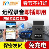 途强北斗GPS定位跟踪器微型手机车载OBD免安装免充电汽车追踪防盗