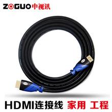 03HDMI2.0高清线5米8米10米15米20米30米40米50米 中视讯 ZOGUO