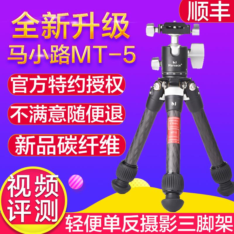 马小路MT-5迷你桌面手机单反微单相机01升级便携碳纤维三脚架05