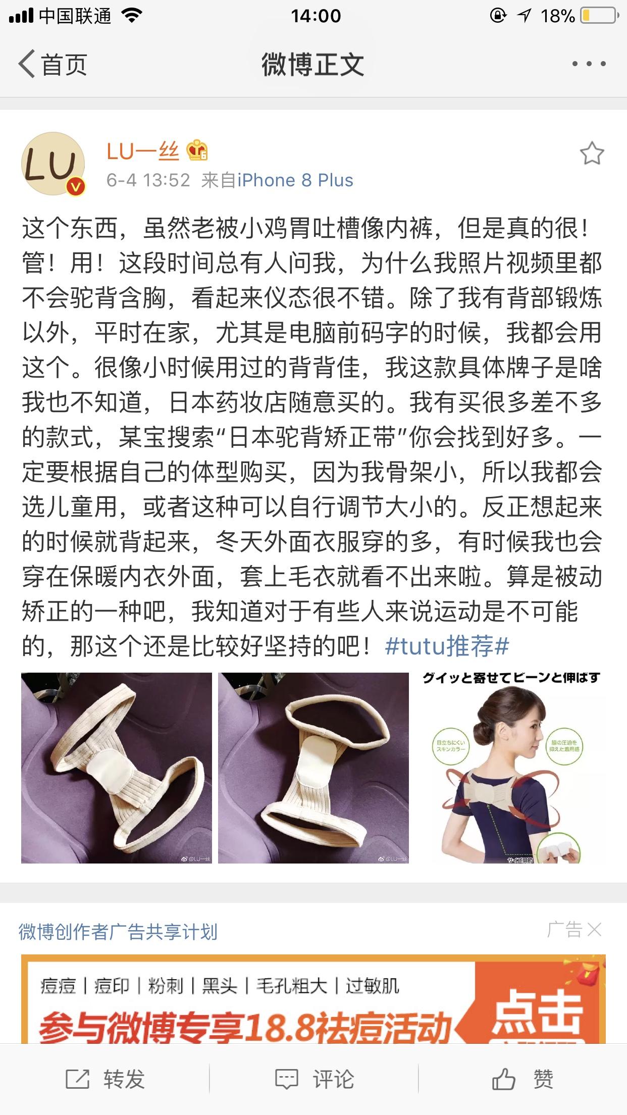 【预防】日本驼背矫正带脊椎矫姿带成人纠正驼背含胸高低肩透气