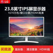 LG 24MP58VQ-W 23.8英寸IPS硬屏 爱眼不闪屏 多屏拆分液晶显示器