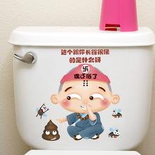 创意搞笑墙贴小沙弥大便个性 浴室卫生间马桶贴防水贴纸贴画自粘