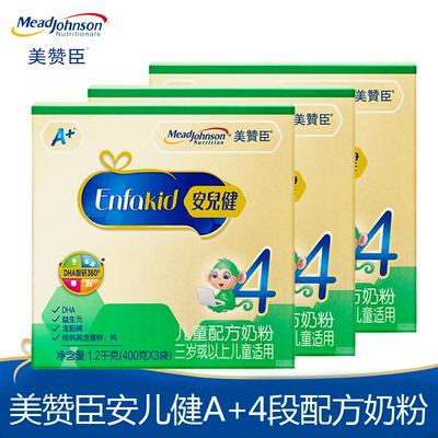 美赞臣奶粉4段 美赞臣安儿健A+1200g*3盒儿童配方奶粉3岁以上宝宝