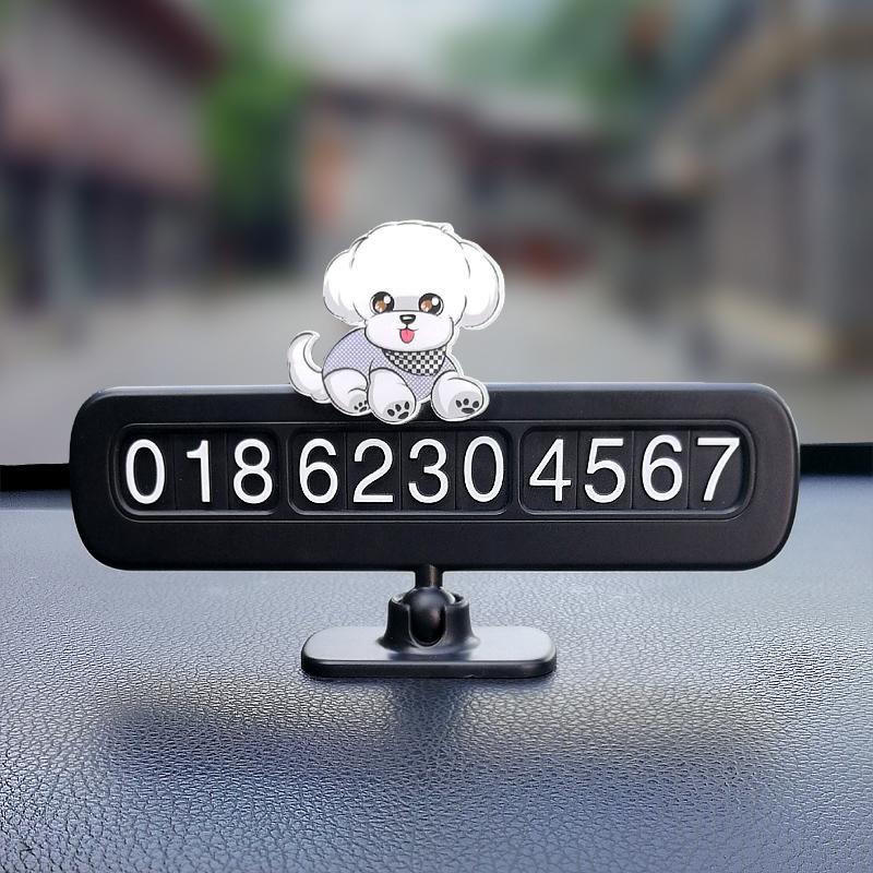 汽车摆件临时停车牌个性夜光车内饰品电话号码卡牌可隐藏停车卡贴