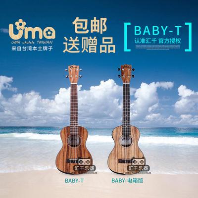 台湾Uma Baby-T 迷你 全相思木 尤克里里ukulele 电箱 马叔叔