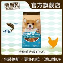 贝乐芙狗粮 通用型天然幼犬粮 泰迪贵宾金毛比熊发育宝狗主粮10kg