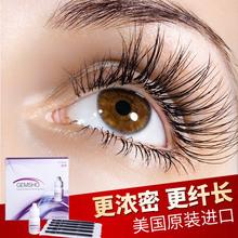 浓密眉毛 睫毛增长液超强纤长bimax生长液美国GEMSHO正品