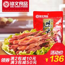 修文鸭舌温州特产酱鸭舌酱卤鸭舌头特色美食小吃休闲零食净重480g