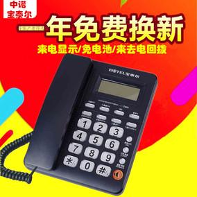 宝泰尔T205 固定电话机有线座机办公家用酒店宾馆来电显示R键转接