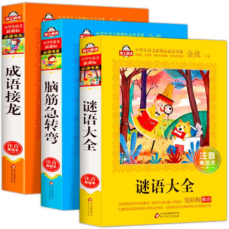 全套3册 儿童谜语大全 注音版猜谜语大全书6-12岁故事书 成语接龙书小学生版 一年级二年级课外阅读幼儿脑筋急转弯书校园谜语书1-2