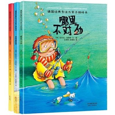 德国经典专注力训练亲子游戏书全套3册 哪里不对劲绘本 找不同书3-5-6岁幼儿书籍 大家来找茬儿童书 逻辑思维训练 隐藏图画捉迷藏