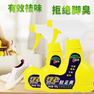 绿伞除脚臭味喷雾剂2瓶 鞋足爽鞋袜除臭剂 去除脚臭味鞋袜臭