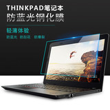 Thinkpad 14- t470 E470 R480 L480 notebook tempered screen film glass anti-blue eye protection T460P/S T450 T440 matte anti-reflective protective film HD