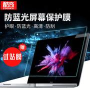酷奇笔记本14寸15.6屏幕膜防蓝光护眼膜台式机电脑防反光保护贴膜