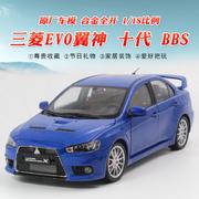 原厂1:18 三菱 翼神 LANCER EVO 10 X BBS 十代汽车模型合金车模