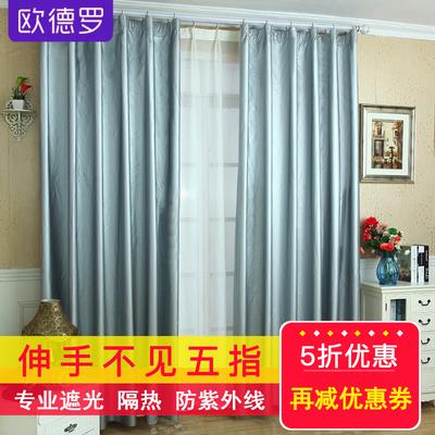 窗帘布 遮光 阳台