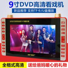 先科1286D看戏机9寸老人唱戏收音移动DVD广场舞高清视频播放器10