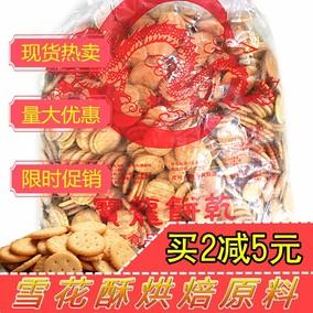 台湾进口牛奶岩盐味宝龙小奇福饼干3kg小圆饼干 雪花酥原料饼干