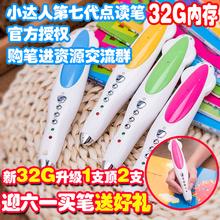 小达人新款16G32G907S点读笔 预装点读包可点甜心红火箭果酱培生