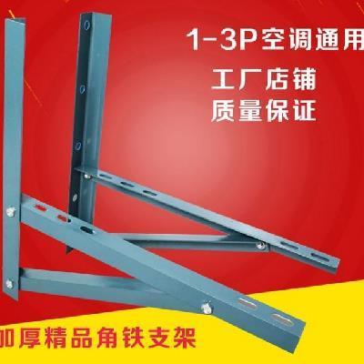 地面新款脚架加密空调底座托架支架子外机框架安装三角铁室外防锈