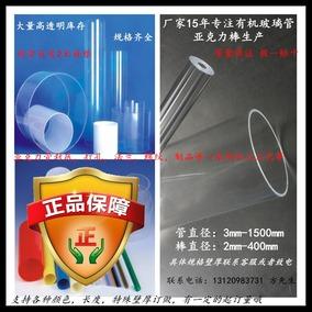 高透明亚克力管有机玻璃圆形圆筒圆柱实心订做水冷管透明硬管塑料