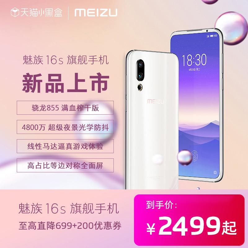 【限量抢券立减200】Meizu/魅族16s旗舰新品4G智能全网通4800万OIS光学防抖骁龙855全面屏手机