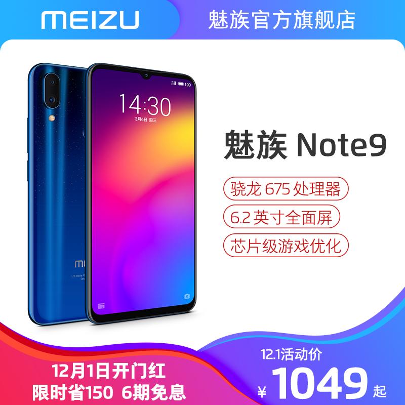【12.1开门红惊喜价】Meizu/魅族Note9骁龙675长续航大电池4800万双摄学生拍照智能性价比手机官方旗舰店正品