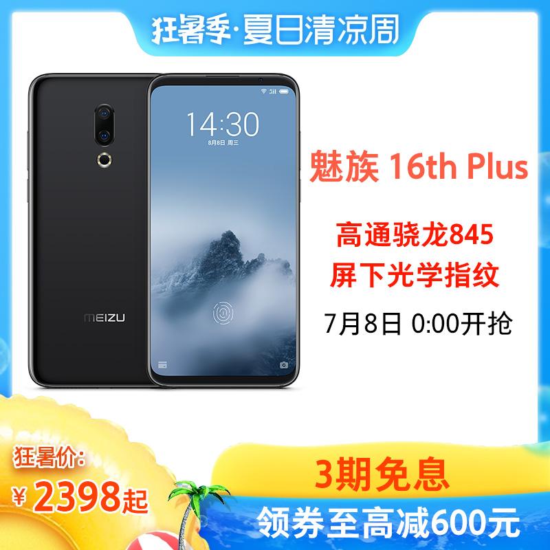 【3期免息领券至高减600元】Meizu/魅族 16th Plus 旗舰智能手机