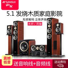 Sansui/山水F55.1家庭影院音响组合套装环绕电视音箱蓝牙功放机