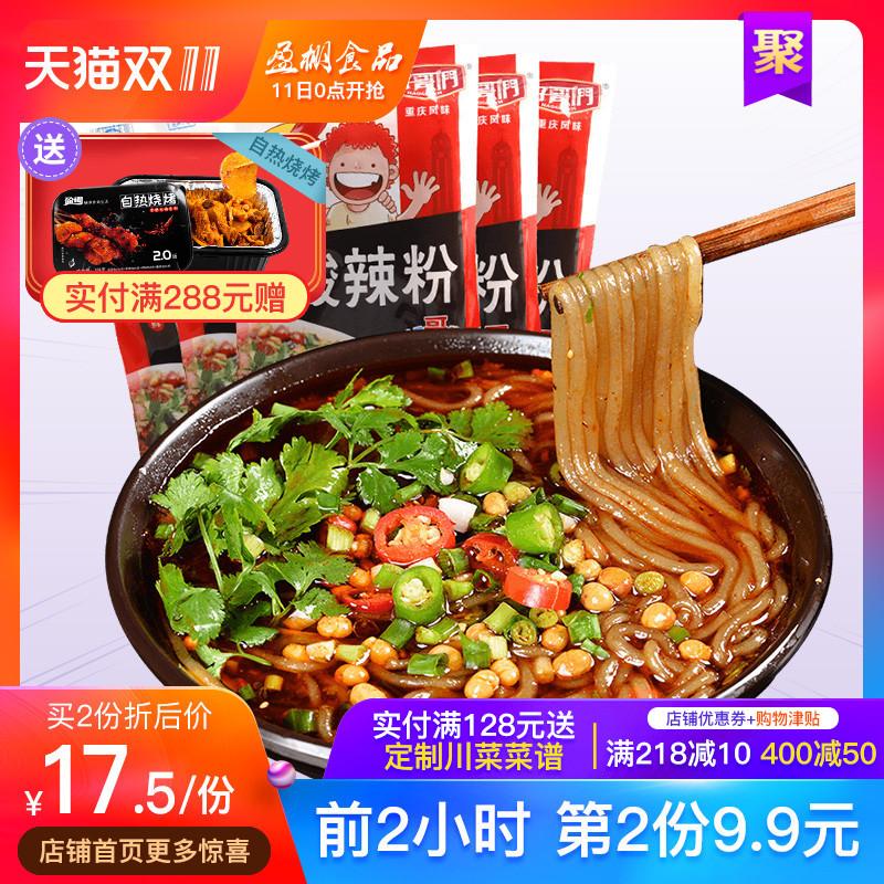 重庆正宗好哥们酸辣粉5袋装网红方便面红薯粉丝速食苕粉整箱批发,网红进口零食嗨吃家酸辣粉